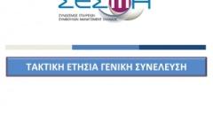 Γενική Συνέλευση ΣΕΣΜΑ 2018