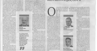 """Άρθρο """"Ψηφιακός Μετασχηματισμός και ο κανονισμός GDPR"""" στη Ναυτεμπορική"""